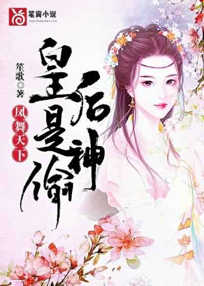凤舞天下:皇后是神偷
