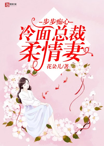 步步痴心:冷面总裁柔情妻
