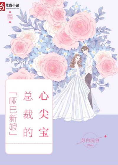 哑巴新娘:总裁的心尖宝