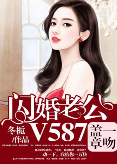 一吻盖章,闪婚老公V587