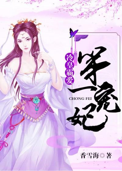 冷皇霸爱:第一宠妃